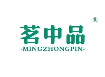 茗中品,MINGZHONGPIN
