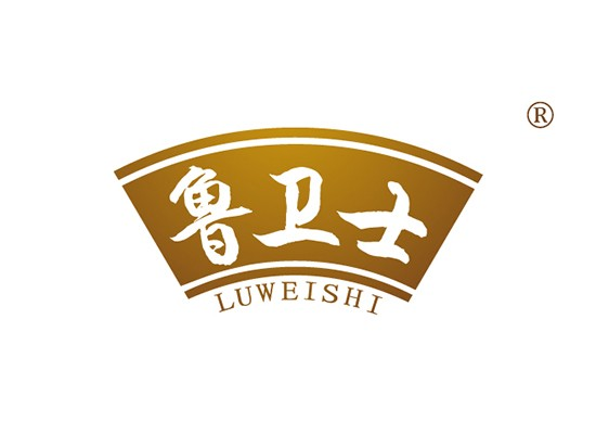鲁卫士,LUWEISHI