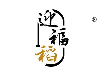 33-A760 迎福稻