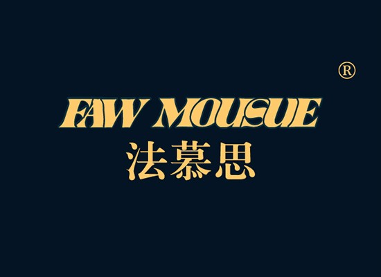 法慕思,FAW MOUSUE