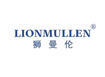 25-A2512 狮曼伦 LION MULLEN