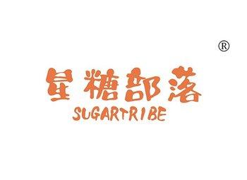 星糖部落,SUGARTRIBE