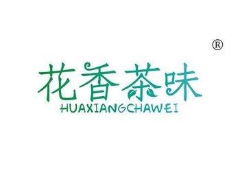 43-A863 花香茶味,HUAXIANGCHAWEI