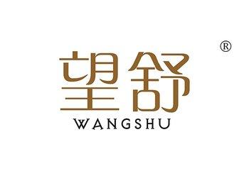 28-A339 望舒,WANGSHU