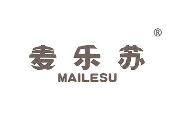 麦乐苏,MAILESU