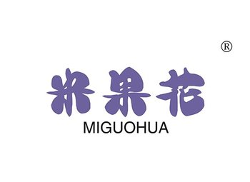 米果花,MIGUOHUA