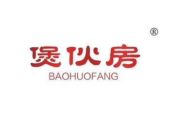 43-A865 煲伙房,BAOHUOFANG