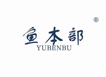 31-A247 鱼本部 YUBENBU