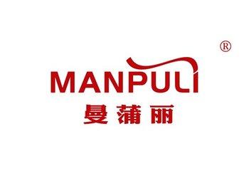 曼蒲丽,MANPULI