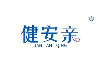 健安亲,JIANANQIN