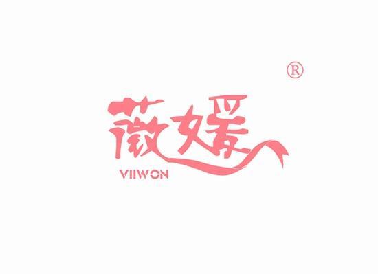 薇媛 VIIWON