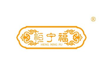恒宁福,HENGNINGFU