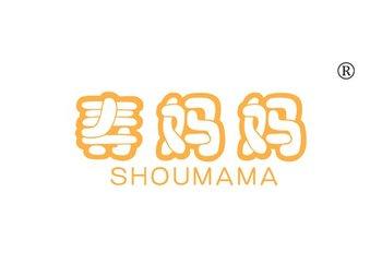 29-A894 寿妈妈,SHOUMAMA