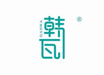 44-A084 韩瓦,HANWA