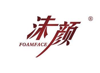 沫颜,FOAMFACE