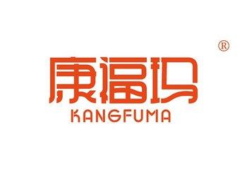 10-A226 康福玛,KANGFUMA
