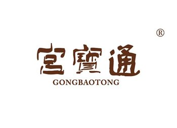 5-A639 宫宝通,GONGBAOTONG