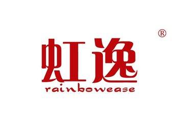 9-A1016 虹逸,RAINBOWEASE