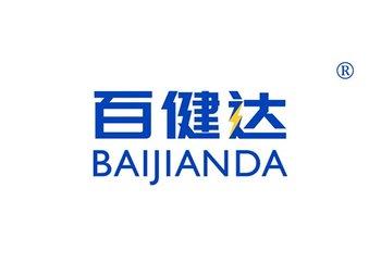 百健达,BAIJIANDA