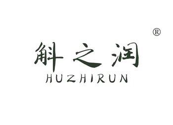 斛之润,HUZHIRUN