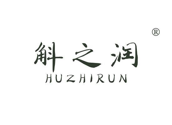5-A623 斛之润 HUZHIRUN