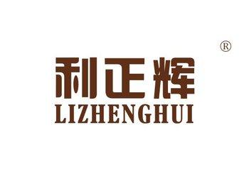 利正辉,LIZHENGHUI