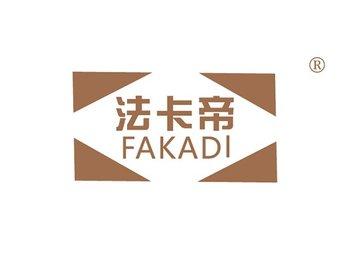 21-A238 法卡帝,FAKADI