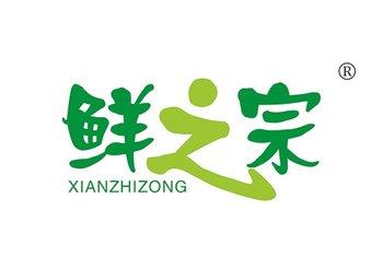 43-A873 鲜之宗,XIANZHIZONG