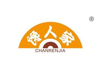 30-A918 馋人家,CHANRENJIA
