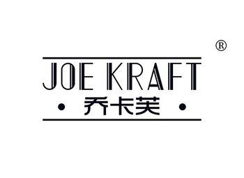 乔卡芙,JOE KRAFT