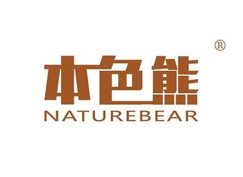 本色熊,NATUREBEAR
