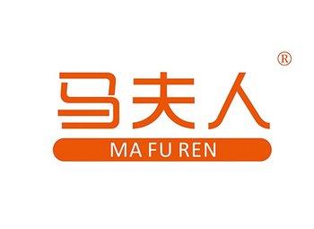 8-A040 马夫人,MAFUREN