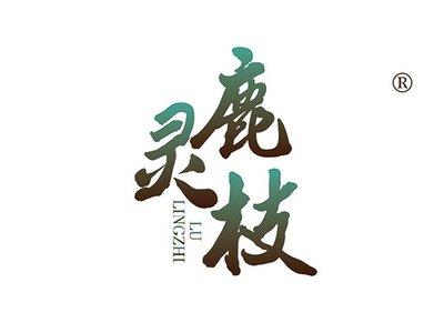 鹿灵枝,LULINGZHI商标