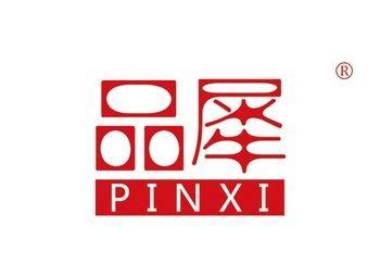 9-A1031 品犀,PINXI