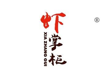 30-A907 虾掌柜 XIAZHANGGUI