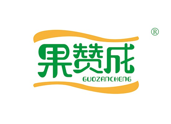 果赞成,GUOZANCHENG