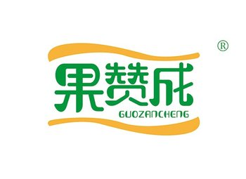 29-A926 果赞成,GUOZANCHENG
