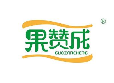 果赞成,GUOZANCHENG商标
