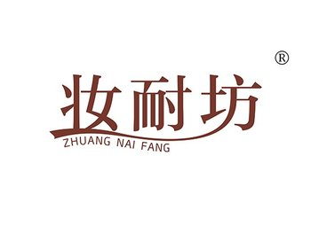 妆耐坊,ZHUANGNAIFANG