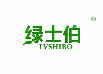 31-A261 绿士伯,LVSHIBO