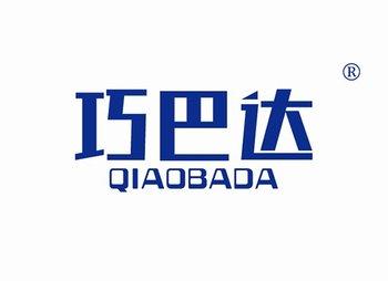 41-A098 巧巴达,QIAOBADA