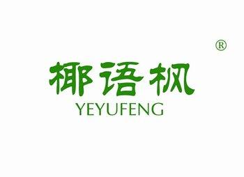 29-A933 椰语枫 YEYUFENG
