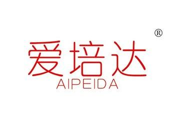 41-A101 爱培达,AIPEIDA