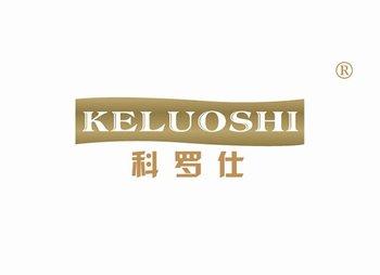 科罗仕,KELUOSHI