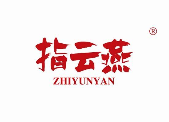 29-A932 指云燕 ZHIYUNYAN
