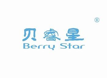 29-B935 贝睿星,BERRY STAR