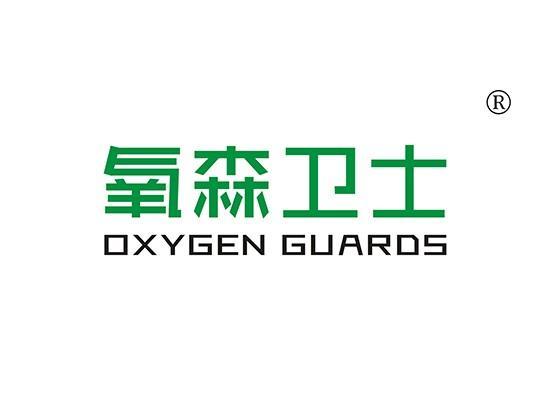 氧森卫士 OXYGEN GUARDS