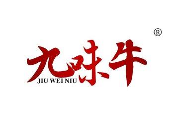 43-A925 九味牛,JIUWEINIU