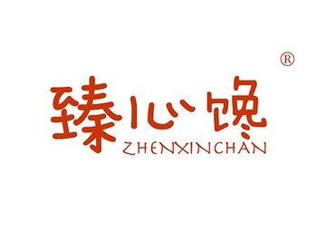 29-A954 臻心馋 ZHENXINCHAN