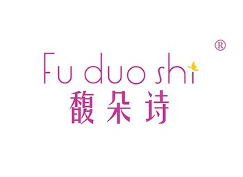 3-A1274 馥朵诗,FUDUOSHI